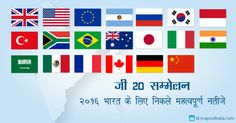 जी 20 सम्मेलन 2016 से भारत के लिए निकले महत्वपूर्ण नतीजे World Information, The Help, Like Me, Infographic, Map, Cards, Maps, Information Design