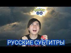 |PDRsan| Pokemon Go вышла в Японии (русские субтитры)