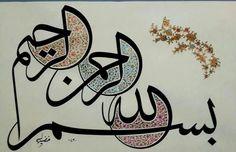 Bismillah Calligraphy, Arabic Calligraphy Design, Arabic Calligraphy Art, Beautiful Calligraphy, Arabic Art, Islamic Images, Islamic Designs, Islamic Pictures, Islamic Wall Art