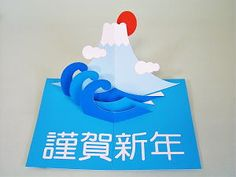 Paper Engineering, New Years Decorations, Pop Up Cards, Kirigami, Popup, Mother And Child, Graphic Design, Ceramics, Fuji