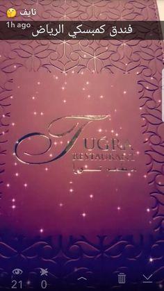 Tugra restaurant - Tugra, Riyadh Traveller Reviews - TripAdvisor Riyadh, Trip Advisor, Neon Signs, Restaurant, Nice, Travel, Viajes, Diner Restaurant, Destinations