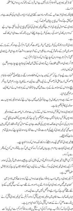 Talmud Book In Urdu