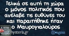 Funny Greek, English Quotes, Funny Quotes, Hilarious, Jokes, Messages, Humor, Happy, Funny Phrases
