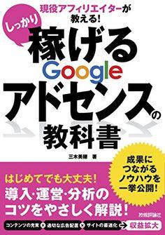 現役アフィリエイターが教える! しっかり稼げる Googleアドセンスの教科書   三木美穂 https://www.amazon.co.jp/dp/B019O7KDQ0/ref=cm_sw_r_pi_dp_x_j7IsybMSM5GJV