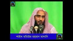 Islamic Lecture   ছেলে জন্ম নিলে আযান , মেয়ে হলে? Shaikh Motiur Rahman M...