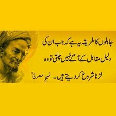 K Quotes, Sufi Quotes, Strong Quotes, Photo Quotes, People Quotes, Urdu Quotes, Poetry Quotes, Wisdom Quotes, Quotations