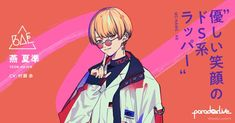Cute Boy Drawing, Anime Play, Aesthetic Boy, Rap Battle, Live Wallpapers, Paradox, Cartoon Characters, Cute Boys, Anime Guys