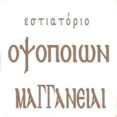Οψοποιών Μαγγανείαι στην πόλη Θεσσαλονίκη, Θεσσαλονίκη
