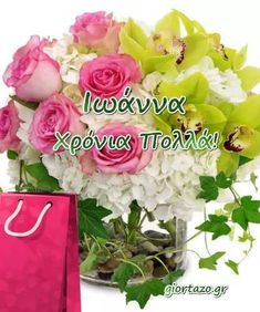 Happy Name Day, Happy Names, Greek Quotes, Rose, Birthday, Flowers, Cards, Pink, Birthdays