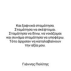 Funny Phrases, Funny Quotes, Greek Quotes, Deep Words, Pay Attention, Poetry, Facts, Asdf, Thoughts