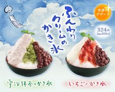 大戸屋ふんわりと泡立てた生クリームの食感が楽しいかき氷2種を期間限定発売