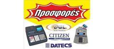 Οδηγός+αγοράς+ταμειακής+μηχανής+-+Ο+απόλυτος+οδηγός+αγοράς+ταμειακής+μηχανής.+Ολες+οι+πληροφορίες+που+χρειάζεστε+πρίν+να+επιλέξετε+ταμειακή+μηχανη. Greece, Electronics, Greece Country, Consumer Electronics