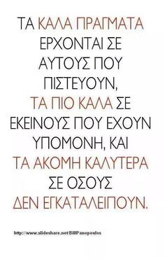 Favorite Quotes, Best Quotes, Love Quotes, Funny Quotes, Inspirational Quotes, The Words, Greek Words, Greek Phrases, Wisdom Quotes