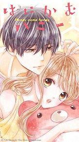 Baka-Updates Manga - Honey Come Honey Honey Come, Manga Anime Girl, Yuki, Shoujo, Comics, Wallpaper, Illustration, Backgrounds