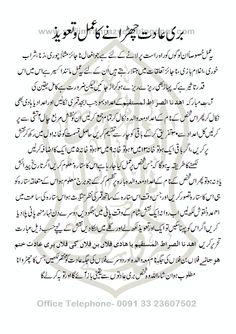 ادارہ روحانی امداد Spiritual Care 0091-33-23607502: Buri Adat Chhurdane Ka Amal o Taweez بری عادت چھڑا...