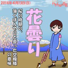きょう(13日)の天気は「花曇り」。薄い雲がかかりやすく、徐々に雲が厚みを増してきそう。雨が降る可能性は低いですが、伊那山脈では夕方~夜にかけてにわか雨がありそう。日中の最高気温はきのうと大体同じで、飯田で18度の予想。