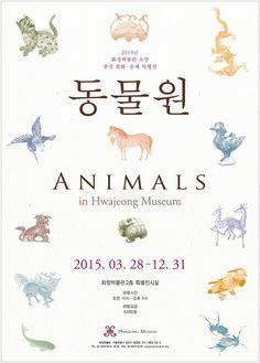동물원전 화정 박물관 Web Design, Graphic Design, Information Design, Jewelry Branding, Editorial Design, Illustrations Posters, Pattern Design, Korea, Asia
