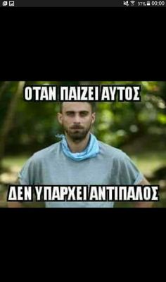 Funny Photos, Funny Things, Greece, Sayings, Cards, Pictures, Funny Pictures, Funny Shit, Funny Pics