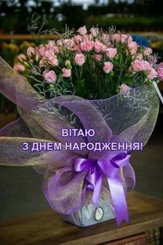 доченьки))))!!!!!😉 Happy Birthday Cards, Birthday Greetings, Birthday Wishes, Good Morning Cards, Beautiful Bouquet Of Flowers, Flower Quotes, Birthday Images, Flower Arrangements, Congratulations