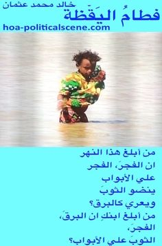 """Snippet of poetry from """"Weaning of Vigilance"""", by poet & journalist Khalid Mohammed Osman on a picture of Beja child girl standing on the Dinder river in Sudan."""