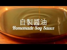 Homemade Soysauce from Scratch - 肥丁手工坊 Cooking Videos, Food Videos, Homemade Soy Sauce, Bean Recipes, Healthy Recipes, Asian Kitchen, Teriyaki Sauce, Fermented Foods, Helping Others
