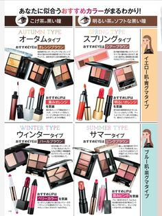 Deep Winter Palette, Fall Color Palette, Winter Makeup, Spring Makeup, Makeup Box, Eye Makeup, Wardrobe Color Guide, How To Make Hair, Make Up