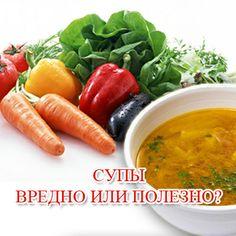 Супы – Идеальная кожа Самый простой способ для получения здоровой и свежей кожи – это супы.  Во-первых,  это легко усвояемое блюдо, которое идеально восстановит водный баланс. Сухая и вялая кожа, первый признак нарушения или нехватки жидкости в организме человека.  При готовке супов рекомендуется использовать... http://elos-shop.ru/blog/supy_Ideal'naja_kozha.html