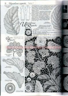 January 2014 Duplet Special XXL Release Irish Laces 7 Russian Crochet Patterns   eBay