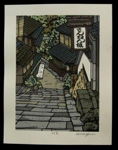 KATSUYUKI NISHIJIMA (born studied in the studio of the Mikumo publishing house. His limited edition woodblocks are almost impossible to find. Linoprint, Japanese Painting, Japanese Prints, Japan Art, Print Artist, Woodblock Print, Chinese Art, Illustration Art, Illustrations