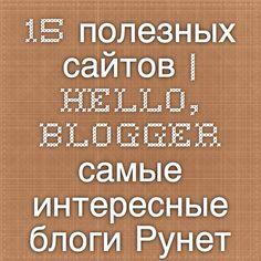 15 полезных сайтов   HELLO, BLOGGER самые интересные блоги Рунета