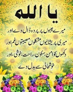 Good Morning Greetings, Good Morning Wishes, Good Morning Images, Find Quotes, New Quotes, Inspirational Quotes, Urdu Quotes, Allah Islam, Islam Muslim