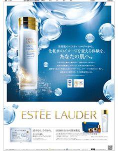 ELGC(エスティローダー) Japan Graphic Design, Graphic Design Typography, Ad Design, Layout Design, Cosmetic Design, Beauty Ad, Cosmetics & Perfume, Print Layout, Web Design Inspiration
