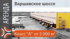 Арендовать складское помещение   www.sklad-man.ru   Арендовать складское помещение