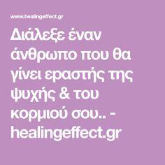 Διάλεξε έναν άνθρωπο που θα γίνει εpαστής της ψυχής & του κορμιού σου.. - healingeffect.gr