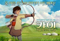 """Upcoming Korean animated movie """"Kai"""""""
