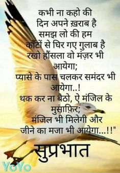 meaning full images in hindi / meaning full images + meaning full images in hindi + meaning full love images + deep meaning full images Morning Prayer Quotes, Morning Greetings Quotes, Good Morning Quotes, Morning Songs, Morning Thoughts, Morning Post, Good Morning Messages, Good Morning Wishes, Good Morning Images