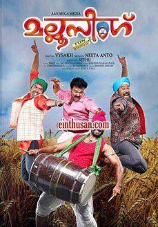 Mallu Singh Malayalam Movie Online - Unni Mukundan, Kunchako Boban, Samvrutha Sunil, Biju Menon, Manoj K. Jayan, Aparna Nair and Rupa Manjari. Directed by Vyshakh. Music by M Jayachandran. 2012 ENGLISH SUBTITLE