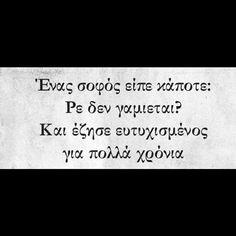 #φιλοσοφιεςβραδιατικα#καληνυχτα#