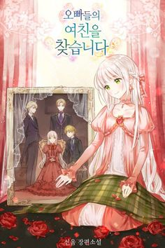 Anime W, Anime Couples Manga, Otaku Anime, Kawaii Anime Girl, Anime Art Girl, Manga Art, Anime Korea, Manga English, Familia Anime