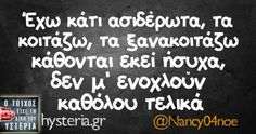 Funny Greek Quotes, Funny Picture Quotes, Funny Photos, Favorite Quotes, Best Quotes, Life Quotes, Funny Phrases, Funny Times, Funny Cartoons