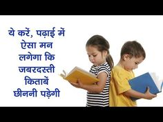 If your child does not feel like studying, do this, it will feel like he will not give up his studie Education Logo, Kids Education, Learning Activities, Kids Learning, Gernal Knowledge, Study Quotes, School Study Tips, Kids Study, Magic Words