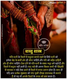 Vat Savitri Vrat Katha in Hindi - वट सावित्री व्रत की कहानी Gernal Knowledge, General Knowledge Facts, Knowledge Quotes, Amazing Science Facts, Fun Facts, Tips For Happy Life, Positive Energy Quotes, Radha Krishna Love Quotes, Interesting Facts About World