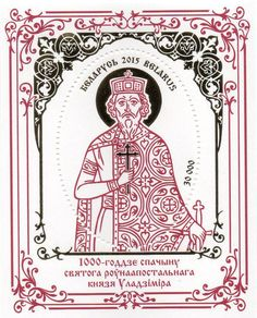 Heute erscheint in Russland eine Briefmarken-Ausgabe zum 1000. Todestag von Wladimir dem Heiligen, dem Großfürsten der Kiewer Rus, der in Russland das Christentum eingeführt hat. In diesem Jahr ers...