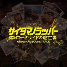 『SRサイタマノラッパー ロードサイドの逃亡者』  サウンドトラックの全貌が明らかに!