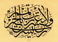 © Davut Bektaş - Rabbi yessir duası Arabic Calligraphy Art, Calligraphy Quotes, Arabic Art, Caligraphy, Religious Text, Typography, Lettering, Islamic Art, Miniatures