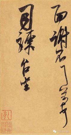 【法书精赏】宋米芾《惠柑帖》(台北故宫博物院藏)