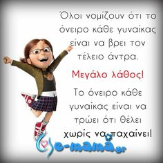 Fitmama - You are stronger than you think Best Quotes, Life Quotes, Funny Greek Quotes, Stronger Than You Think, Funny Cat Memes, True Words, Just For Laughs, Funny Moments, Laugh Out Loud