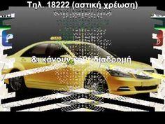 Ραδιοταξι Αεροδρόμιο Taxiplon Τηλ 18222 Greece Vacation