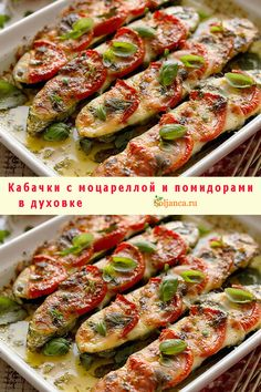 Кабачки с моцареллой и помидорами в духовке » Tasty, Yummy Food, Family Kitchen, Kitchen Recipes, Healthy Recipes, Healthy Meals, Food Photography, Food Porn, Healthy Eating