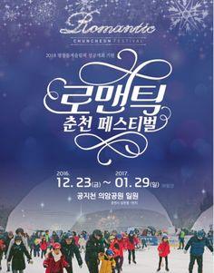 설연휴 가볼만한곳 강원도 겨울 축제 총정리(1월 2월) http://i.wik.im/290245